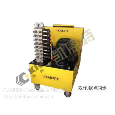 PLC双作用脉宽控制同步顶升液压系统 凯恩特生产销售