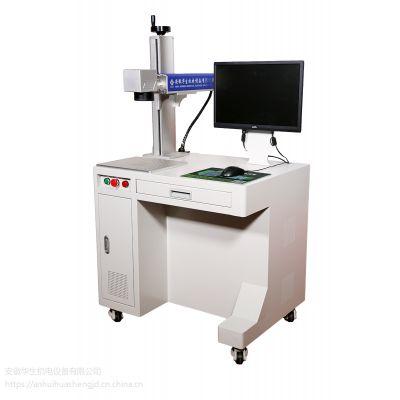 广东冷焊机厂家直销环保节能无害光纤激光打标机