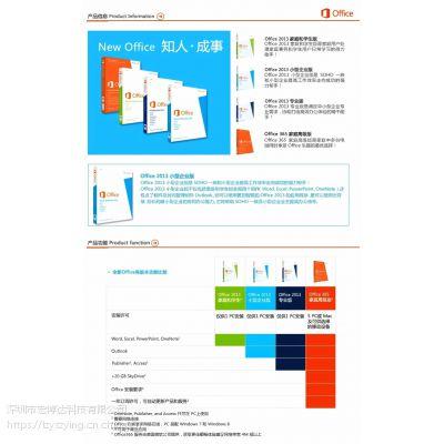 Microsoft office2019 标准版 授权 多少钱