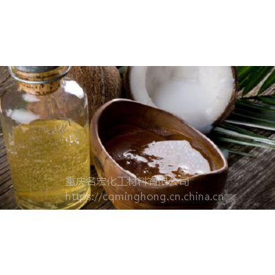 椰油酸钠 洗洁精原料 椰子油 重庆名宏 生产厂家 全国发货