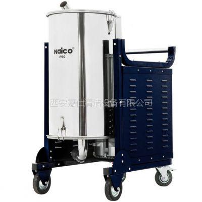 陕西耐柯NAICO工业吸尘器总代理销售售后维修中心|西安嘉仕清洁设备公司
