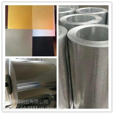 厂家批发铝制品冲压铝箔1060分条