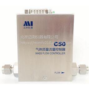 厂家供应C50型高精度微小流量气体质量流量计5毫升/分钟