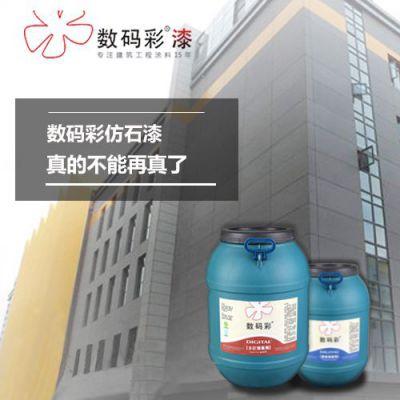 供应数码彩DG-6100 仿大理石外墙漆