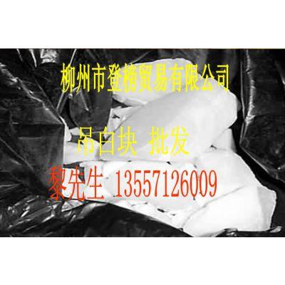河池工业级吊白块厂家 桂林半透明吊白块销售