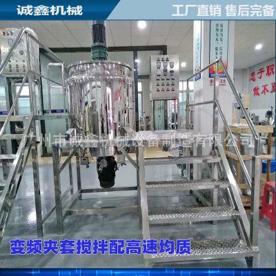 采购0.5吨多功能搅拌机 诚鑫潜水式搅拌加热反应釜 广州厂家