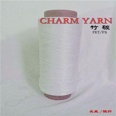 竹炭丝、竹炭纤维、面料、抑菌除臭、远红外、75D、150D
