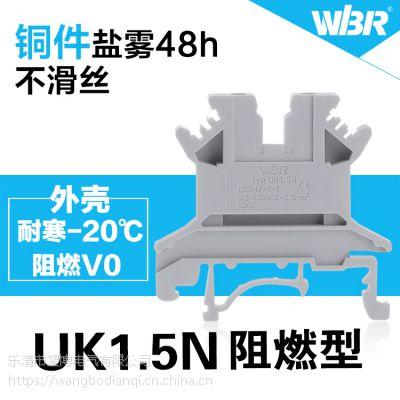 导轨接线端子UK1.5N 螺钉端子排JUT1-1.5快速插拔接线端子 纯铜连接器
