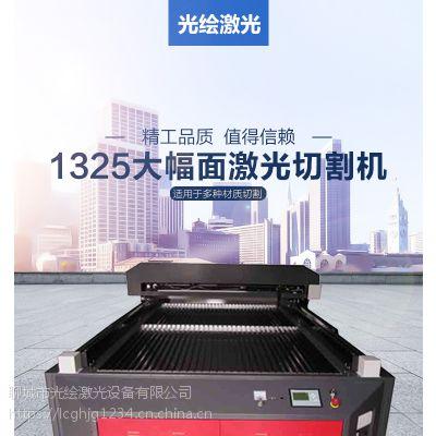 山东光绘激光切割机1325全自动雕刻切割机纸箱亚克力皮革厂家直销定制