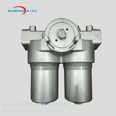 胜达SDFLND型双联过滤器,液压系统油用双筒管路过滤设备高效精密