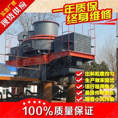现货供应石头冲击式破碎机 立轴冲击破 石料厂专用设备