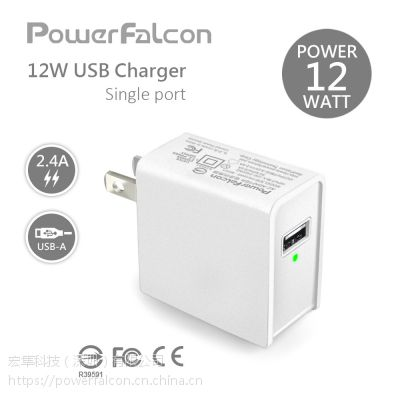 PowerFalcon 12W(5V2.4A)智能充电器/欧规 美规