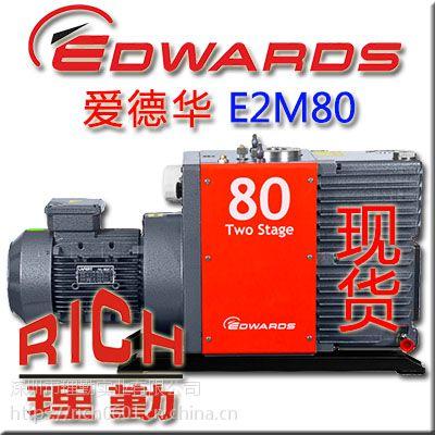 供应英国爱德华真空泵E2M80双极油封泵