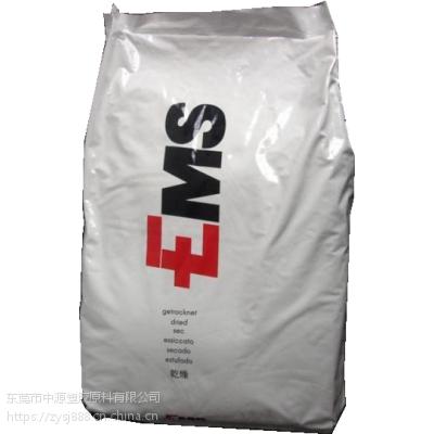 PA12 TR90瑞士EMS PA12TR90 注塑级PA12 PA12化学品原料