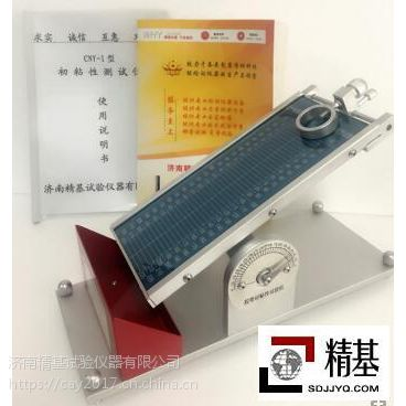 医用胶带初粘性测试设备CNY-1