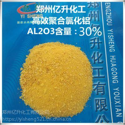 亿升24 26 含量普货pac絮凝剂聚合氯化铝主要用于工业污水处理 水质絮凝澄清