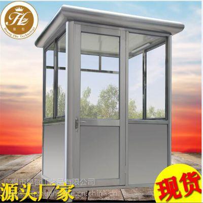 广东广州不锈钢移动岗亭-皇哲专业定做岗亭厂家