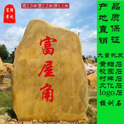 苏州刻字石 大型黄蜡石 学校校训石 园林景观石
