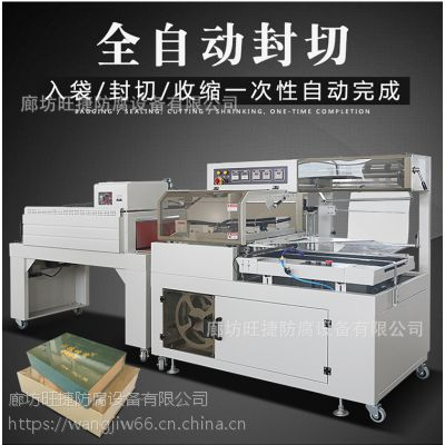 旺捷L型书本热收缩包装机全自动包装机厂家