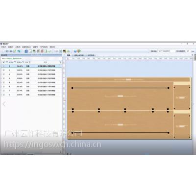 板材自动开料软件