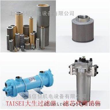 UR-10-10U-EV批发过滤器滤芯冷却器 TAISEI大生工业一级总代理