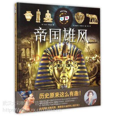 武汉书籍画册印刷牛皮纸手提袋印刷家谱印刷武汉大彩新星印刷有限公司