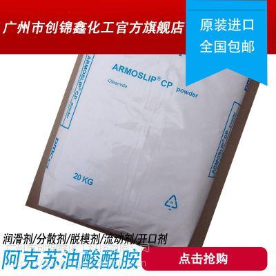 现货出售美国PMC优级品阿克苏油酸酰胺,塑料薄膜开口剂爽滑剂
