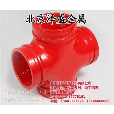 北京泽盛金属材料|门头沟区沟槽四通|沟槽四通怎么选择