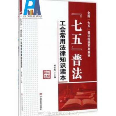 2017版七五普法工会常用法律知识读本