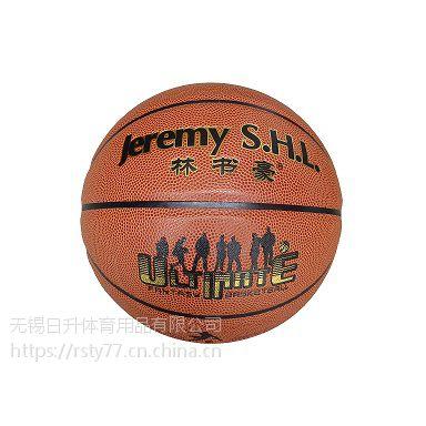 暑期篮球训练营 林书豪篮球8820pu材质 室内外通用
