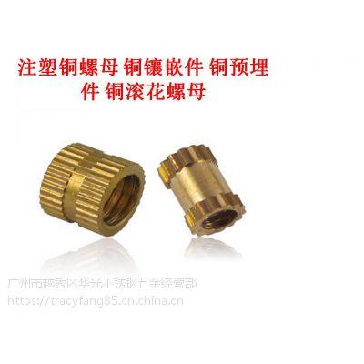 注塑铜螺母/铜镶嵌件/铜预埋件/黄铜滚花螺母/盲孔封口铜螺母/满底铜嵌件M2M3M4M5M6-M10