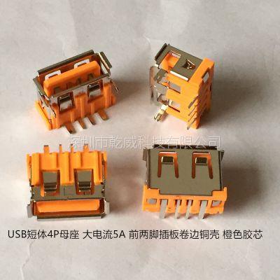 USB短体4P母座 大电流5A 前两脚插板卷边铜壳 橙色胶芯