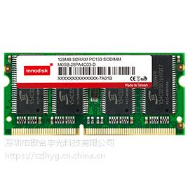 深圳市联合宇光-INNODISK工业级笔记本内存条SDRAM SODIMM