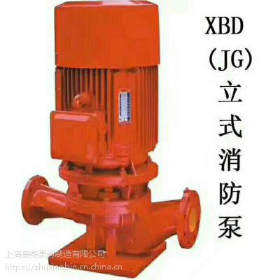 供应建筑消防用XBD8/4-40L系列消防泵 智能控制柜