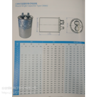 铜峰CBB65型单式金属膜自愈性电容器
