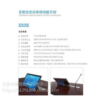北京华夏易腾科技|无纸化会议系统|移动无纸化会议系统