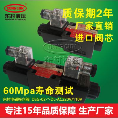 东村精工电磁换向阀DSG-02-2B2/3C2/3C4/3C6-DL/LW-DC24V/AC220V