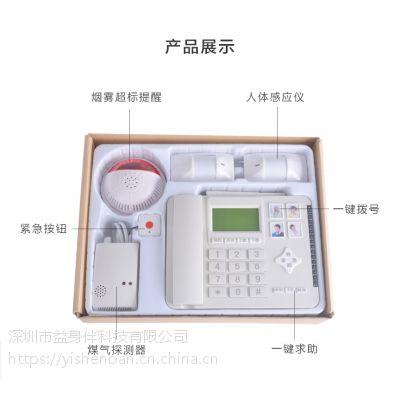 益身伴居家养老 多功能电话机 智慧看护系统 养老套装 老年电话机 智能呼叫系统 一键呼叫