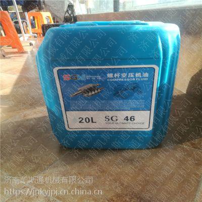 松格玛空压机配件 空压机冷却液 螺杆专用油SG46