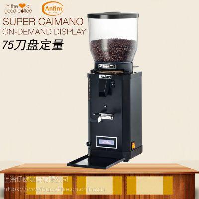 安啡姆Anfim super caimano专业磨豆机意式咖啡研磨机75mm刀盘