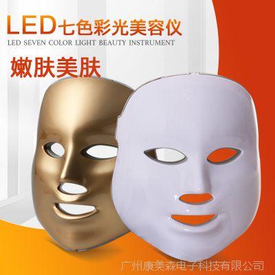 彩光面罩 LED面膜仪七彩光子面罩机 7彩面罩光子动力仪器美容仪器