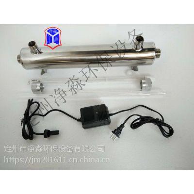 定州净淼厂家供应JM-UVC-40小功率紫外线消毒器杀菌器