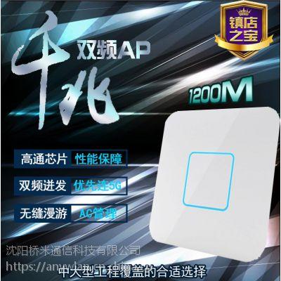 渠道批发商供应QM 355AC 1200Mbps 大功率 双频 专业室内无线吸顶式AP 厂家直销