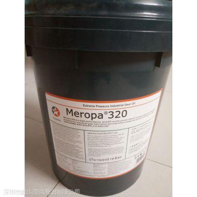 批发;加德士齿轮油Caltex Meropa 220号