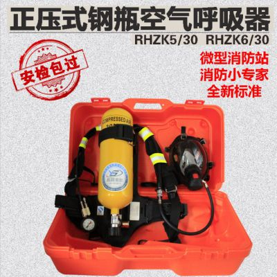 正压式空气呼吸器RHZK5 6L6.8L QS认证 钢瓶空气呼吸器