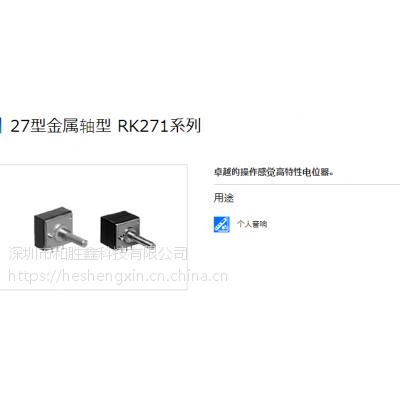 ALPS金属轴编码器EC09E1524404