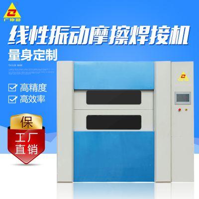 广东协和 亚克力汽车配件振动摩擦焊接机 吸塑超声波焊接机供应商