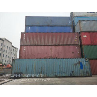 天津二手集装箱 海运出口箱 冷藏集装箱 飞翼箱改造等