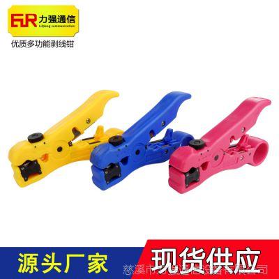 RG59/6/7/11同轴电缆剥线器有线电视线剥线钳网线剥皮钳切线钳