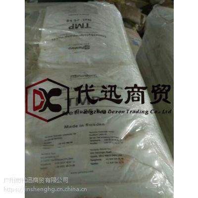 三羟甲基丙烷TMP瑞典柏斯托Perstorp华南区域品质保证经销商